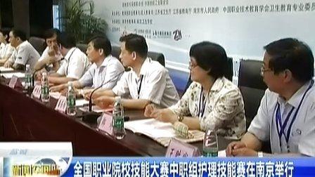 全国职业院校技能大赛中职组护理技能赛在南京举行 130616 新闻空间站