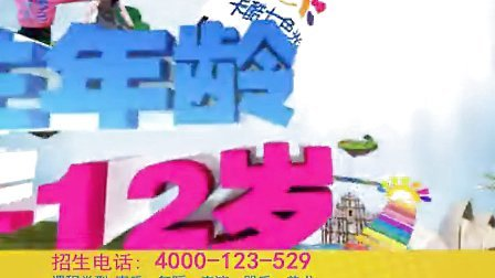 电视台卡酷七色光少儿艺术培训招生宣传