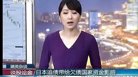 谈股论金-20130614运用主力思维选股
