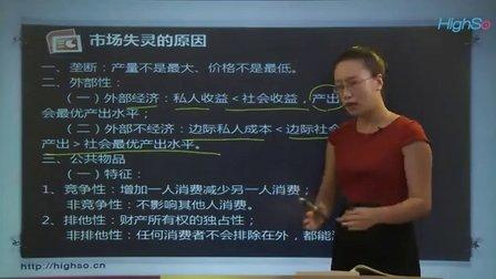 2013中级经济师经济基础知识07 Q2834487820