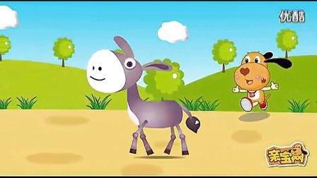 宝宝教育-幼儿早教-婴儿早教-儿童故事-启蒙教育-小毛驴