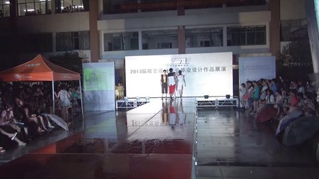 桂林理工大学 艺术学院2013届 服装设计专业毕业设计作品展演