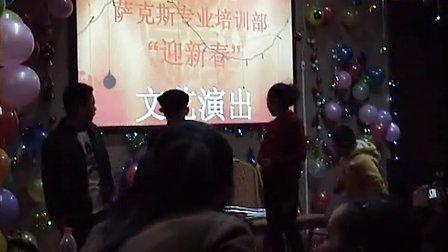 """西安市三叶文化艺术培训中心萨克斯培训部""""迎新春""""文艺演出C2"""