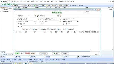 金石工程项目管理软件_快速入门1