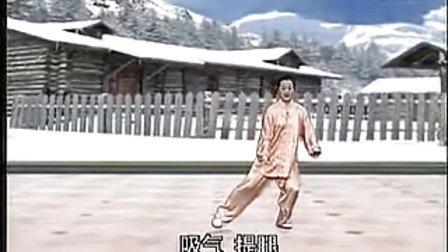 吴阿敏八式太极拳教学第三段