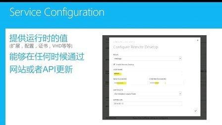 Windows Azure 入门系列课程(5):Windows Azure Cloud Service