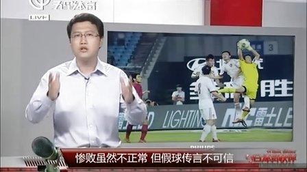 今日话题:国足惨败再添耻辱![晚间体育新闻]