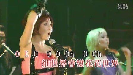 37.花花宇宙-当张德兰遇上顧嘉辉2012演唱会-张德兰(高清版)