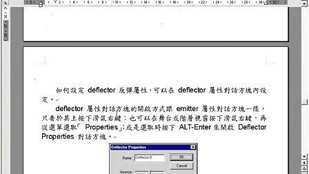 Emitter的形态变化-3.2 Deflector偏向板