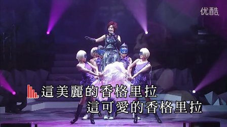 34.香格里拉-当张德兰遇上顧嘉辉2012演唱会-张德兰(高清版)