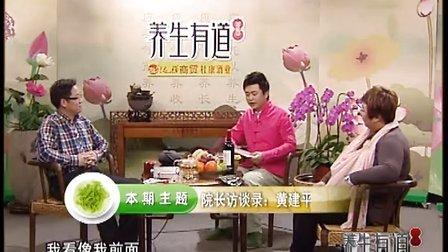 养生有道--院长访谈录:黄建平和你煮茶话健康 黄建平 296