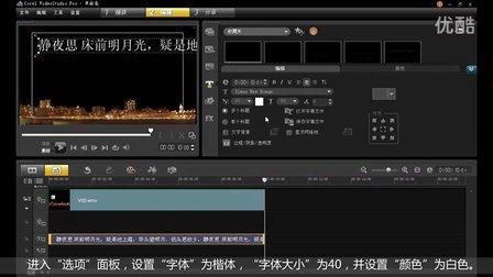 11 - 会声会影X5 如何制作视频滚动字幕