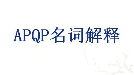 保山APQP培训
