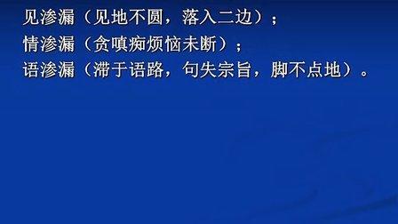 禅宗史话13