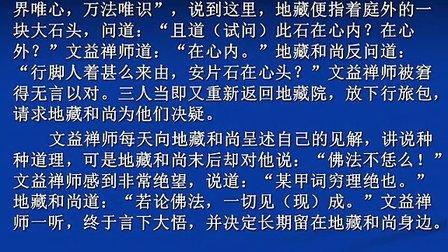 禅宗史话14