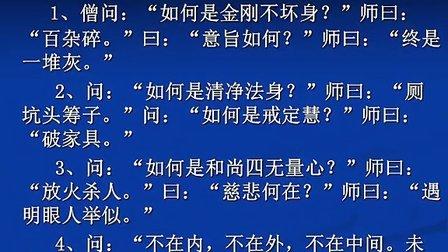 禅宗史话17