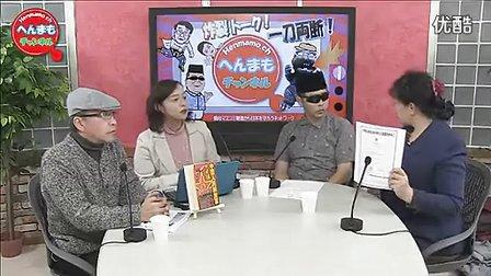 中华民族琉球特别自治区筹委会成立