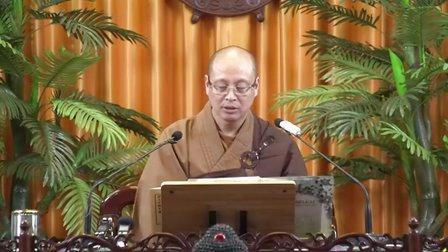 【净土生无生论】(6)界诠法师 宣讲  2013平兴寺夏安居课程
