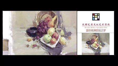 肖毅老师水粉色彩教学视频——成都艺考艺术文化学校