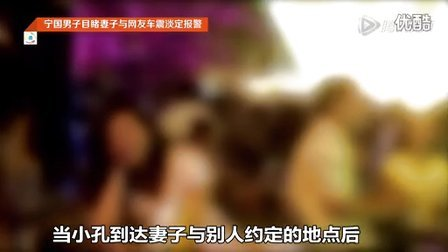 """轰动全国各大媒体的宁国车震门""""视频""""披露"""