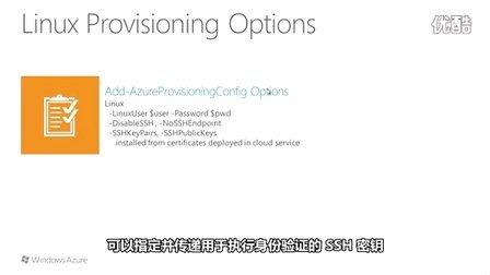 2-使用 PowerShell 创建 Windows Azure 虚拟机