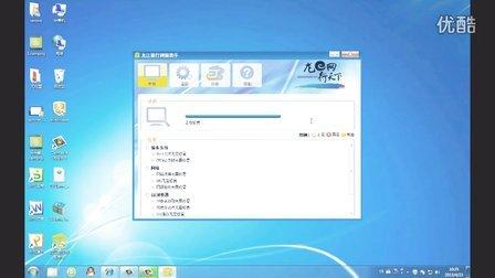 龙江银行个人网银操作演示 网上银行 安装 使用 教程 说明 修复