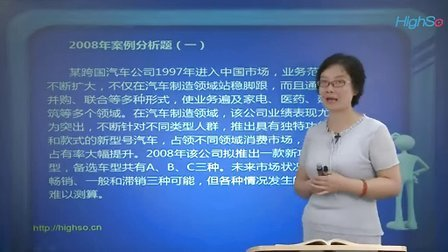 2013中级经济师工商管理专业知识与实务-考点预测1QQ2834487820