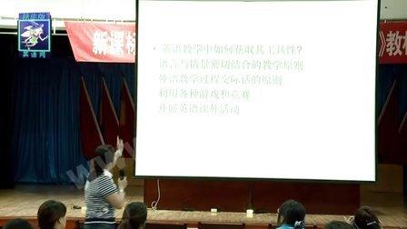 陕旅版英语西安军区教师培训课(一)
