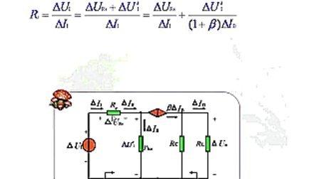 电路电子技术(第38讲)-模电部分