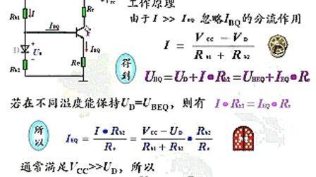 电路电子技术(第40讲)-模电部分
