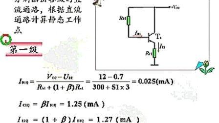 电路电子技术(第43讲)-模电部分