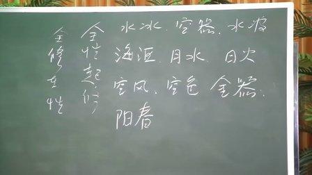 【净土生无生论】(11)界诠法师 宣讲  2013平兴寺夏安居课程