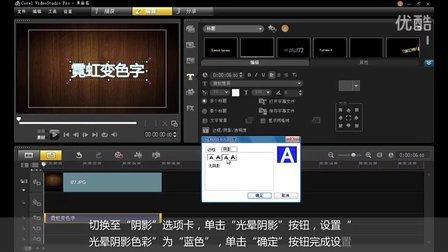 12 - 会声会影X5   如何制作影片霓虹变色字