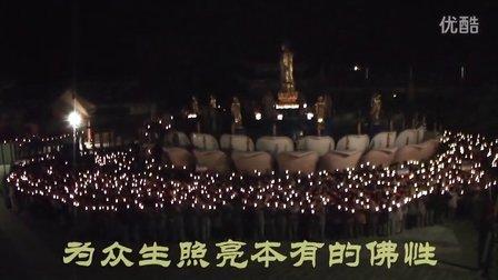 2013.4.7.愿海寺《沐佛慈光传灯法会》