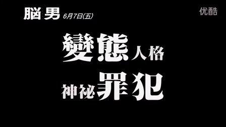【腦男】正式預告 生田斗真挑戰史上最俊美殺人魔