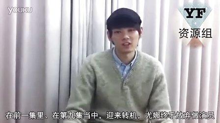 【YF资源组】古川雄輝「僕とスターの99日」10話見どころ~1