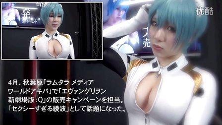 【セクシーすぎるエヴァ綾波】雨宮留菜