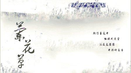 兰花草-慕斯の小乖