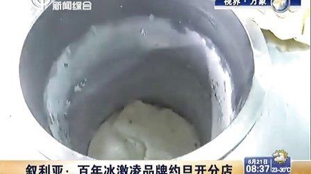 叙利亚:百年冰激凌品牌约旦开分店[上海早晨]