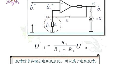 电路电子技术(第53讲)-模电部分