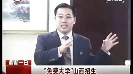 免费大学  山西 黄河电视台 黄河新闻_(new)