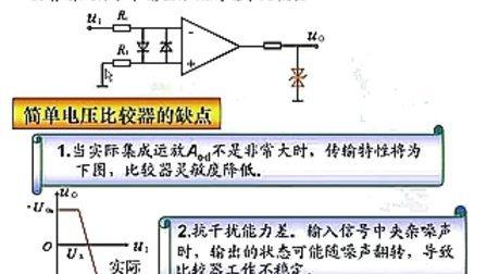 电路电子技术(第62讲)-模电部分