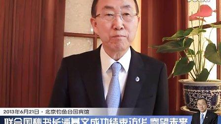 联合国秘书长潘基文成功结束访华 寄望未来