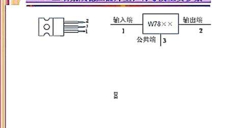 电路电子技术(第68讲)-模电部分