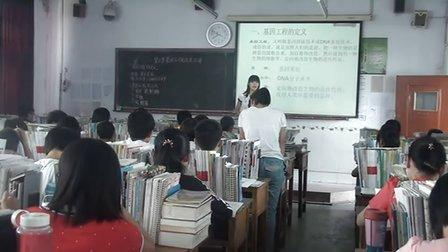 藁城陈宵 2010010760高一生物基因工程及其应用