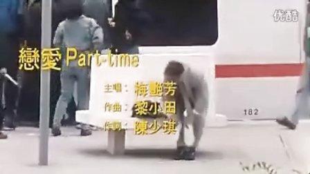 香港电影- 粤语- 花心夢裡人-1989年的沙田區