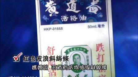 2013年香港黄道益在香港各大电视频道刊登广告教买家认定新包装