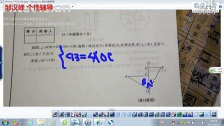 18题(2013陕西初中学业水平考试)
