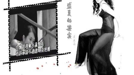 口琴-盛夏的果实(莫文蔚)