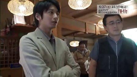 佐藤浩市×向井理×多部未華子出演ドラマ『怪物』特番